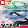 《 》 Lynx LINEX Griffith Protractor 360 degrees G210 blue ( 431301 ) ( 432304 ) green, black ( 432310 )