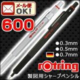ロットリング製図用シャープペンシルロットリング600【ロットリング】【rotring】【シャープペン】【製図用シャープペンシル】【ブラック】【シルバー】【600】