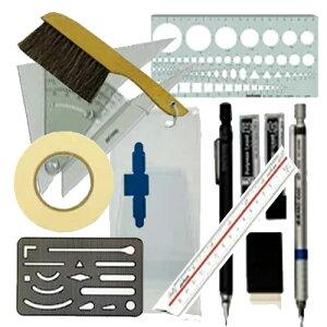 建築士試験用アイテム 基本製図用具セット (製図用シャープペンシル0.5mm/0.7mm+替え芯+勾配定規+建築士試験用テンプレート+製図用ブラシ+三角スケール+製図用テープ+メッシュ