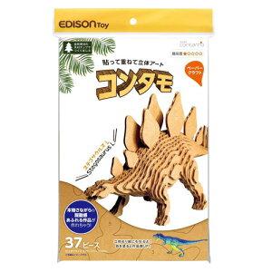 【メール便可】EDISON Toy コンタモ Lサイズ CONTAMO 【手作り】【ペーパークラフト】【立体アート】