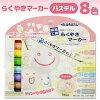 """"" KOBARU pottery to paint rakuyaki marker twin pen 8-color pastel sets"