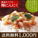 【送料無料】【1,000円ぽっきり】猿梅の梅にんにく(無臭タイプ)230g入り
