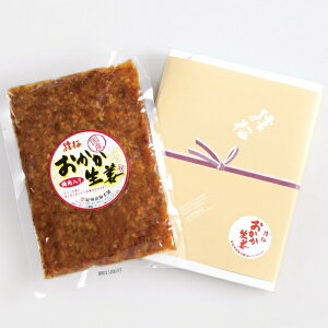 猿梅 おかか生姜(200g)国産しょうが使用 生姜 漬物 お弁当 おにぎり ご飯のお供 酒のつまみ ◆2個までネコポス便でお届け◆