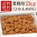 【梅干し】業務用ひかえめ梅干し(2kg)