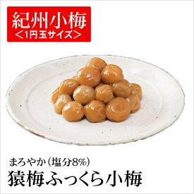 【お徳用】ふっくら小梅(まろやか味)800g