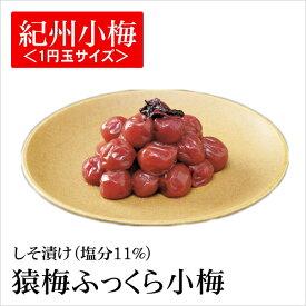 【お徳用】ふっくら小梅(しそ味)800g