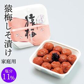 すっぱい 梅干し 猿梅しそ漬け(380g)お得用 紀州南高梅 懐かしいシソ風味の梅干し おにぎり お弁当 お茶漬け
