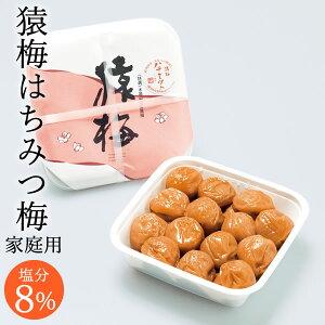 紀州南高梅 梅干し 猿梅はちみつ梅(350g)お得用 後味の良い上品な甘さの梅干し。熱狂的なファンが多い人気の梅干。