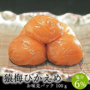 紀州南高梅 梅干し 猿梅ひかえめ(100g)お味見用 塩分6%でやさしい甘さの梅干し。有名女優もご用達 雑誌でも絶賛されるフルーティな梅干し