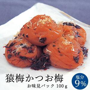 猿梅かつお梅(100g)お味見用 紀州南高梅 梅干し 削り鰹とシソの葉をまぶした旨味あふれるかつお梅干し。お弁当、おにぎり、お茶漬け、お酒のつまみに