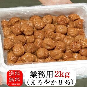 【梅干し】業務用まろやか梅干し(2kg)