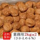 【送料無料】【梅干し】業務用ひかえめ梅干し(2kg×2個)