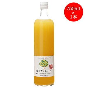 三友農園 果汁100%ストレート はっさくジュース/八朔ジュース(750ml×1本)無添加 ストレート 国産(和歌山県産)