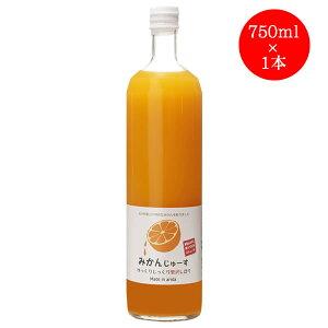三友農園 果汁100%ストレート 和歌山みかんジュース(750ml×1本)オレンジジュース 温州みかん(国産:和歌山産柑橘)無添加 ストレート