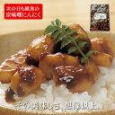 京味噌にんにく お徳用500g 猿梅 次の日もニオイがしない無臭にんにく 京都のお味噌と焼津産かつお節で熟成◆2個まで…