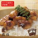 京味噌にんにく お得用1kg(500g×2袋)猿梅 次の日もニオイがしない無臭にんにく 京都のお味噌と焼津産かつお節で熟…