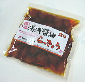 湯浅醤油らっきょう(100g)お味見用◆3個までネコポス便でお届け◆
