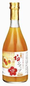 【紀州南高梅使用】完熟梅シロップ 1本(590g)