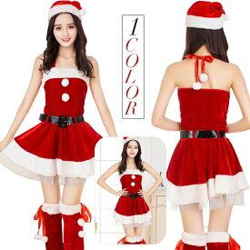サンタ コスプレ サンタクロース ワンピース ケープ フード クリスマス サンタコス セット 大人 セクシー コスチューム レディース コスチューム一式 サンタクロース 衣装 仮装 あす楽 可愛い 男ウケ ハロウィン コスプレ あす楽対応