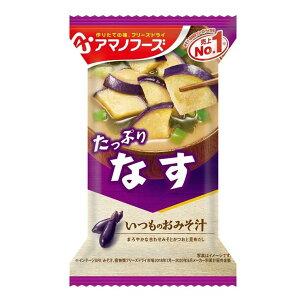 アマノフーズ いつものおみそ汁 なす 10食入 / フリーズドライ おみそしる 食品 インスタント 防災 即席 味噌汁 時短 [foo]