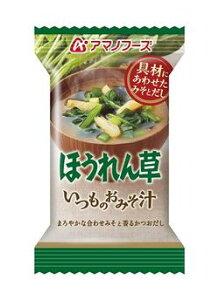 アマノフーズ いつものおみそ汁 ほうれん草(10食入り)/ フリーズドライ味噌汁 インスタントお味噌汁 天野実業 [foo]