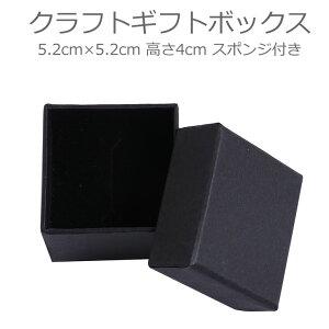 クラフトギフトボックス ブラック 5.2cm×5.2cm 高さ4cm スポンジ付き /アクセサリーケース クラフトボックス 紙 箱 小箱 ラッピング 材料 備品 プレゼント 包装