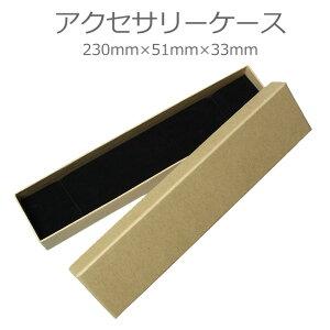 アクセサリーケース(ギフトボックス)230×51×33mm / プレゼント ラッピング 箱 ボックス BOX 贈り物 GIFT 小箱 保管 収納 包装