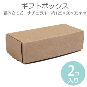 ギフトボックス 組み立て式 ナチュラル 125×60×35mm(2枚入) / 箱 小箱 クラフトボックス アクセサリーボックス box ラッピング 材料 備品 プレゼント 包装 ブラウン ナチュラル【ゆうパケット