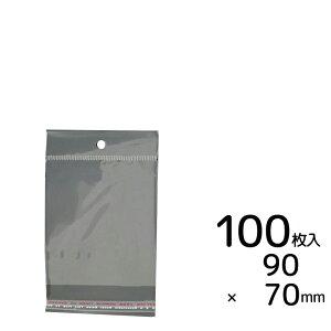 70mm×90mm+45mm 100枚入り OPP袋 シール付きクリアパック #13 / ラッピング用品 透明袋 ミニ袋 OPPふくろ 透明パック 保存用袋 小分け袋 【ゆうパケット対応】