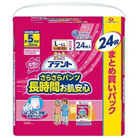 【ケース販売:3パック入り】アテント さらさらパンツ長時間お肌安心 L〜LL女性用24枚