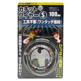 WAKI カチットワイヤーS 100mm リングタイプ WBS-011