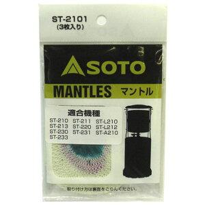 ソト(SOTO)マントル・ST-2101(3枚入り)ST-2101
