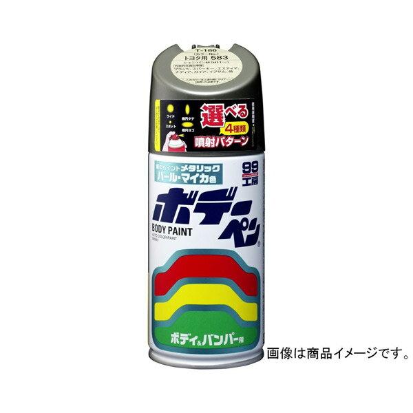 ソフト99 ボデーペン T-190 【トヨタ・062・ホワイトパールクリスタルシャイン】