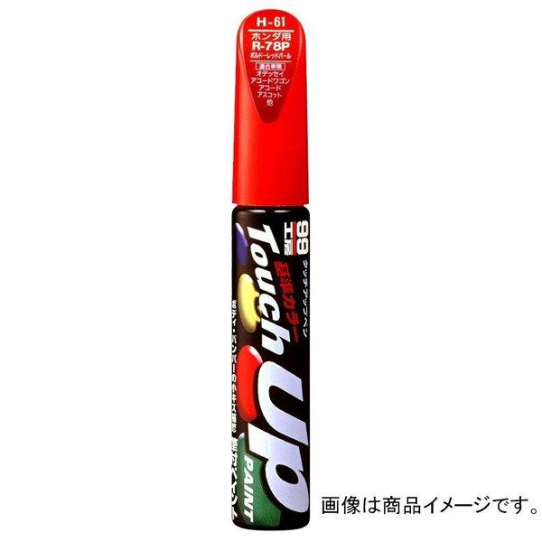 ソフト99 タッチアップペン T7596 【トヨタ・3R3・レッドマイカM】