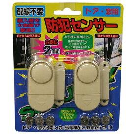 防犯センサー 2個入 ホワイト 2100