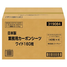 【ZOO】コーチョー 日本製業務用カーボンシーツ ワイド 160枚