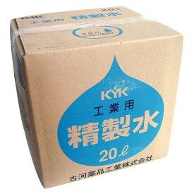 古河薬品工業(KYK) 蒸留水 精製水 20L
