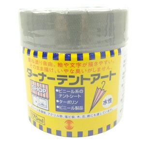ターナー 色彩 テントアート 黒 170ml