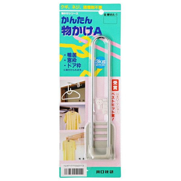 川口技研 かんたん物かけA MA-1