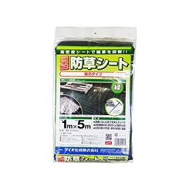 ダイオ高密度防草シ-ト 緑 1mX5m