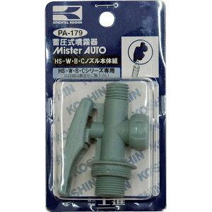 工進 蓄圧式噴霧器(HS-W・B・Cシリーズ)用補修パーツ HS-W・B・Cノズル本体組 PA-179