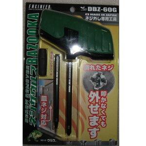 エンジニア(ENGINEER) ネジ外し専用工具 ネジザウルス BAZOOKA(バズーカ) DBZ-60G
