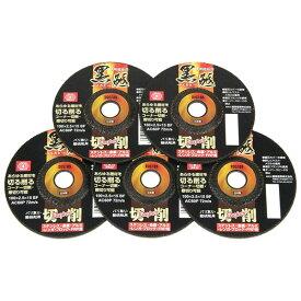 SK11 ディスクグラインダー用 研磨砥石 黒砥 切削用 SUPER 5枚入り AC46P 100X2.5X15mm