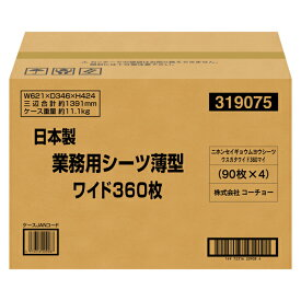 【ZOO】コーチョー 日本製業務用シーツ 薄型 ワイド 360枚