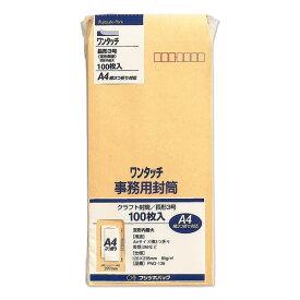 マルアイ クラフト封筒長3 ノリ付 100枚 85g PNO-138