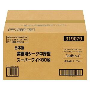 【ZOO】コーチョー日本製業務用シーツ中厚型スーパーワイド80枚
