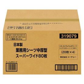 【ZOO】コーチョー 日本製業務用シーツ 中厚型 スーパーワイド 80枚