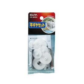 ELPA ギヤセット HK-MG5H【ゆうメール対象商品:日時指定不可:代引き不可】