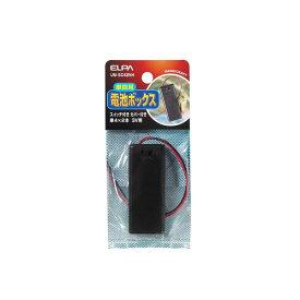 ELPA スイッチ&カバー付電池ボックス単4形*2本UM-SC42NH UM-SC42NH【ゆうメール対象商品:日時指定不可:代引き不可】