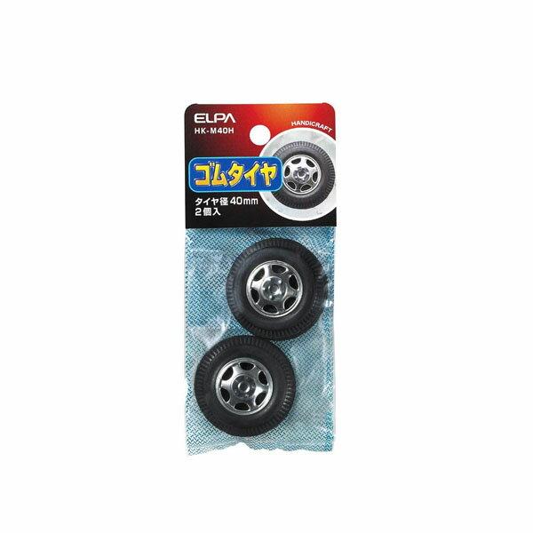 ELPA タイヤ 40mm 2個入 HK-M40H【ゆうメール対象商品:日時指定不可:代引き不可】